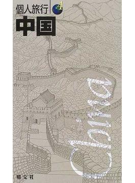 中国 '03−'04年版