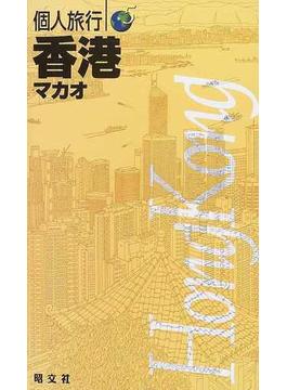 香港 マカオ '03−'04年版
