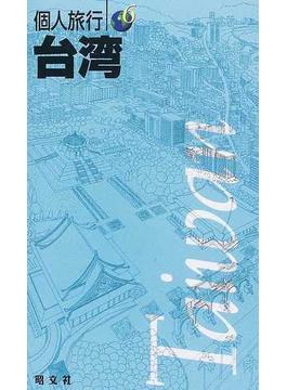 台湾 '03−'04