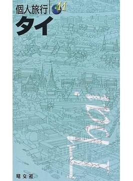 タイ '03−'04年版