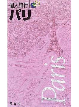 パリ '03−'04年版