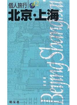 北京・上海 '03−'04年版