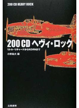 200CDヘヴィ・ロック リトル・リチャードからKOЯNまで