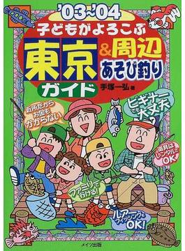 子どもがよろこぶ東京&周辺あそび釣りガイド '03〜'04