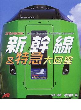 新幹線&特急大図鑑(JTBのMOOK)