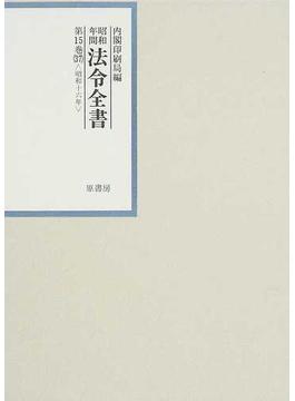 昭和年間法令全書 第15巻−37 昭和一六年 37