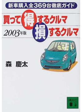 買って得するクルマ損するクルマ 2003年版 新車購入全369台徹底ガイド(講談社文庫)