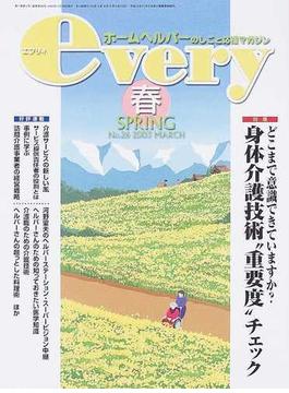 """every ホームヘルパーのしごと応援マガジン Vol.7No.2(2003年春号) 特集どこまで意識できていますか?身体介護技術""""重要度""""チェック"""