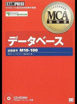 データベース 試験番号M10−100
