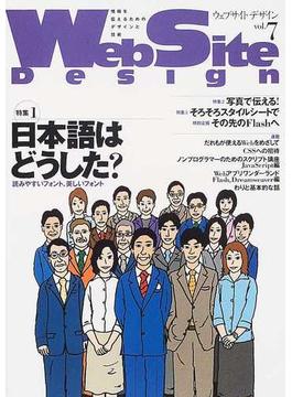 ウェブサイトデザイン 情報を伝えるためのデザインと技術 Vol.7 日本語はどうした?