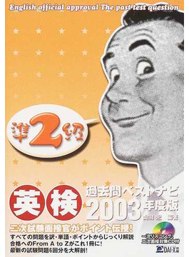 英検過去問ベストナビ準2級 2003年度版