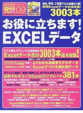 パソコン究めるマスターシリーズ Vol.09 お役に立ちます!EXCELデータ