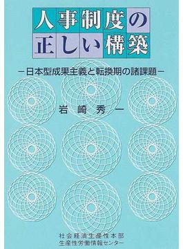 人事制度の正しい構築 日本型成果主義と転換期の諸課題 改定