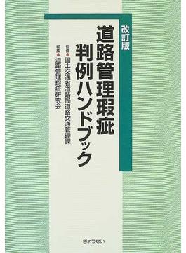 道路管理瑕疵判例ハンドブック 改訂版