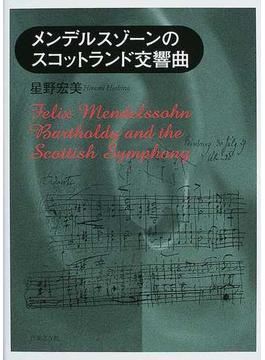 メンデルスゾーンのスコットランド交響曲