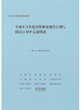 決算検査報告に関し国会に対する説明書 決算参照 平成13年度