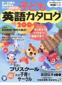 子ども英語カタログ 0〜12歳の英語教育のすべてがわかる! 2004年度版