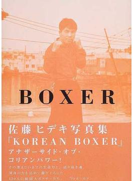 Korean boxer 佐藤ヒデキ写真集