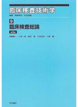 臨床検査技術学 第3版 9 臨床検査総論