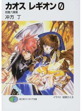 カオスレギオン 0 招魔六陣篇(富士見ファンタジア文庫)