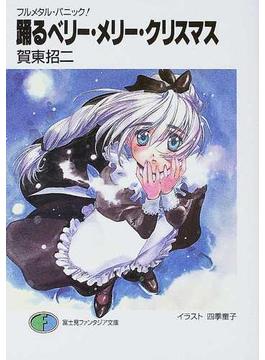 踊るベリー・メリー・クリスマス(富士見ファンタジア文庫)