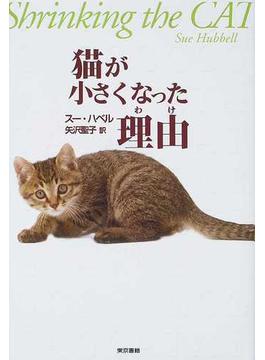 猫が小さくなった理由
