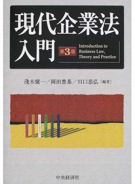 現代企業法入門 第3版
