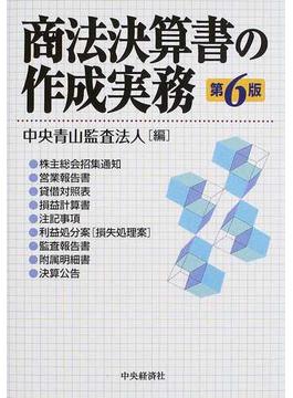 商法決算書の作成実務 第6版