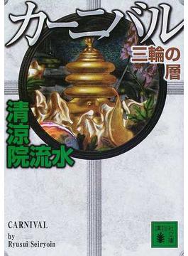 カーニバル三輪の層(講談社文庫)