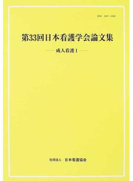 日本看護学会論文集 第33回成人看護1