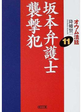オウム法廷 11 坂本弁護士襲撃犯(朝日文庫)
