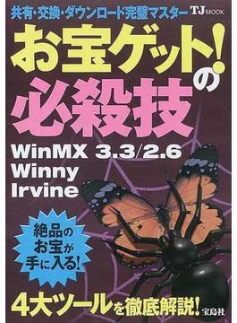 お宝ゲット!の必殺技 共有・交換・ダウンロード完璧マスター WinMX 3.3/2.6 Winny Irvine