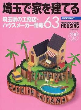埼玉で家を建てる 2003 埼玉県の工務店・ハウスメーカー情報63