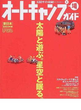 オートキャンプ場ガイド東日本 2003年版(マップルマガジン)