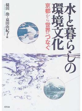 水と暮らしの環境文化 京都から世界へつなぐ