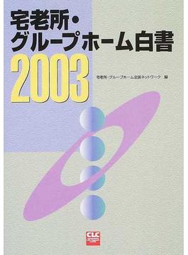 宅老所・グループホーム白書 2003