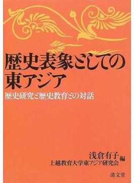 歴史表象としての東アジア 歴史研究と歴史教育との対話