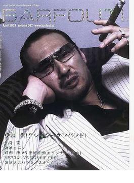 バァフアウト! Volume092(2003April)
