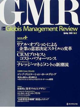 グロービス・マネジメント・レビュー Vol.2(2003spring) ナレッジ・マネジメントの新潮流