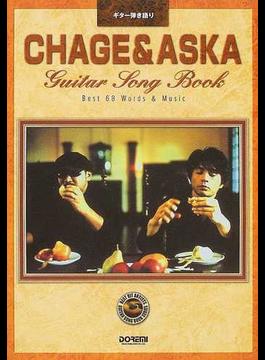 CHAGE&ASKAギター・ソング・ブック ギター弾き語り