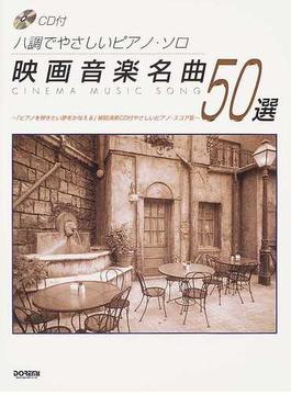映画音楽名曲50選 ハ調でやさしいピアノ・ソロ