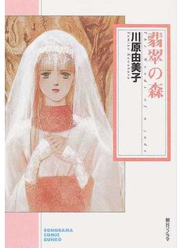 翡翠の森(朝日コミック文庫(ソノラマコミック文庫))