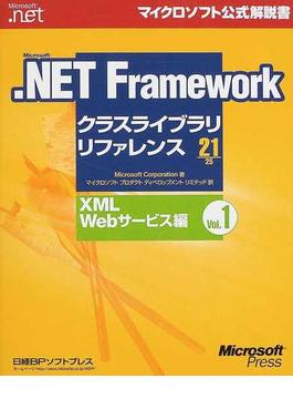 Microsoft.NET Frameworkクラスライブラリリファレンス 21/25 XML Webサービス編 Vol.1