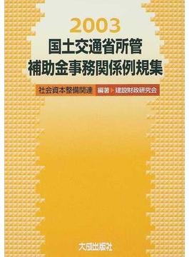 国土交通省所管補助金事務関係例規集 社会資本整備関連 2003