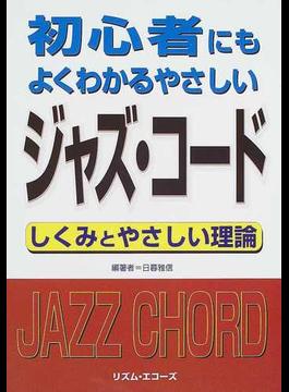 初心者にもよくわかるやさしいジャズ・コード しくみとやさしい理論 改訂版