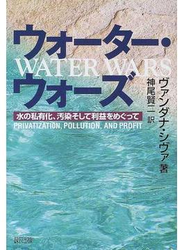 ウォーター・ウォーズ 水の私有化、汚染そして利益をめぐって
