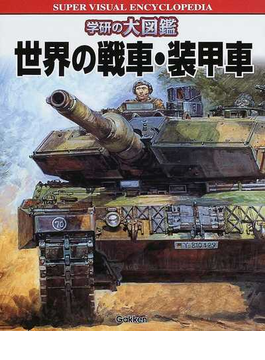 世界の戦車・装甲車