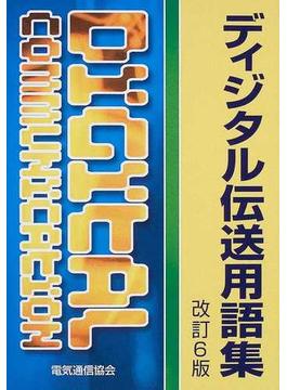 ディジタル伝送用語集 改訂6版