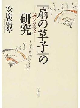 『扇の草子』の研究 遊びの芸文