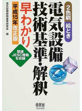 絵とき電気設備技術基準・解釈早わかり 関連JESC規格を収録 平成15年改正版